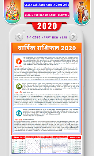 Hindi Calendar 2020 screenshot 7