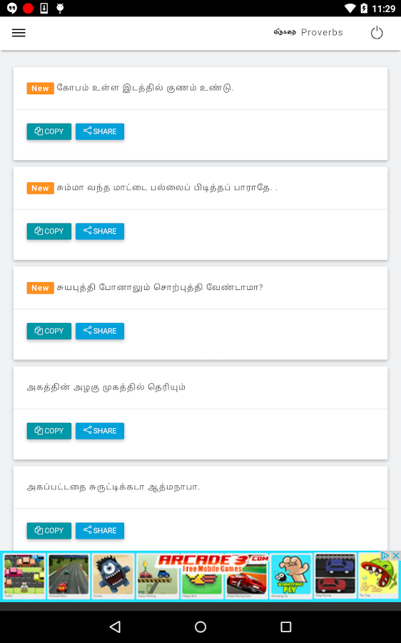 Tamil Vidukathai- screenshot