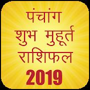 Panchang 2019, Subh Muhurat 2019 , Rashifal Hindi