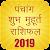 Panchang 2019, Subh Muhurat 2019 , Rashifal Hindi file APK for Gaming PC/PS3/PS4 Smart TV