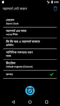 কথা বলা ঘড়ি | Bangla Talking Clock| সময় বলা ঘড়ি