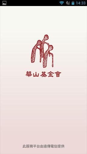 華山基金會