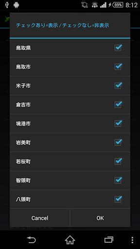 玩免費新聞APP|下載鳥取県のニュース app不用錢|硬是要APP