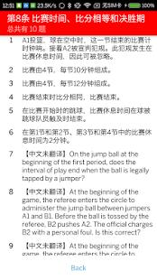 篮球规则问答练习 - náhled