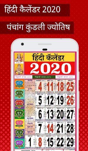 Hindi Calendar 2020 - u0939u093fu0902u0926u0940 u0915u0948u0932u0947u0902u0921u0930 2020 | u092au0902u091au093eu0902u0917 90.101 screenshots 1