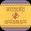 বৈশাখী বাংলা এসএমএস boishakhi sms icon