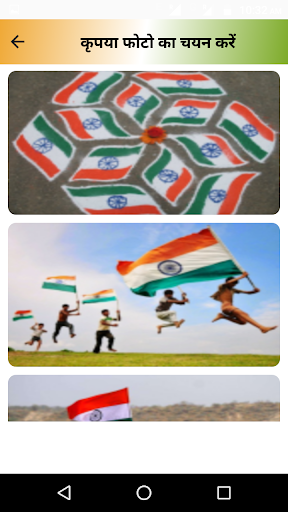 u0926u0947u0936u092du0915u094du0924u093f u0936u093eu092fu0930u0940 Photo Par Desh Bhakti Shayari Likhe 6.0 screenshots 1