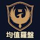 中国双色球 - 乐透均值罗盘