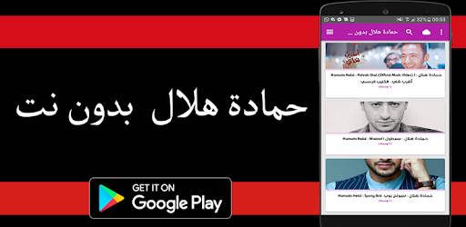 The application of Hamada Hilal - Ashrab Shay - Belnet is an application that includes all the songs of Hamada Hilal exclusive