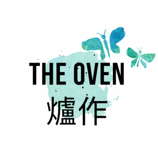 The OVEN 爐作