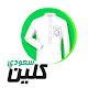 سعودى كلين مغسلة Android apk