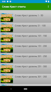 Download Слово Крест ответы For PC Windows and Mac apk screenshot 1