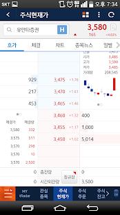 유안타증권 티레이더 M - náhled