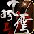 風雲Ⅱ-正版授權 風雲再現 file APK Free for PC, smart TV Download