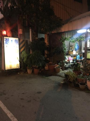 潮州牛肉源本店