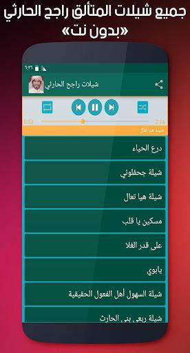 玩免費娛樂APP|下載شيلات راجح الحارثي بدون نت app不用錢|硬是要APP