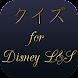 雑学クイズforディズニーランド&ディズニーシー~無料で遊べる暇つぶしアプリ~