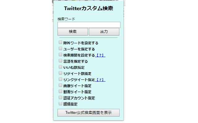 ツイッター検索
