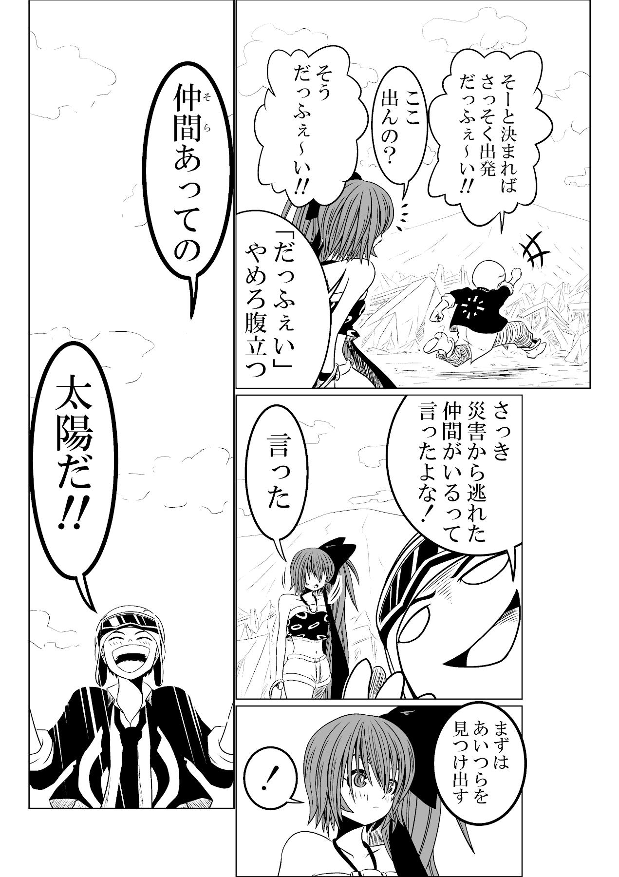 バリアス・サン5_10