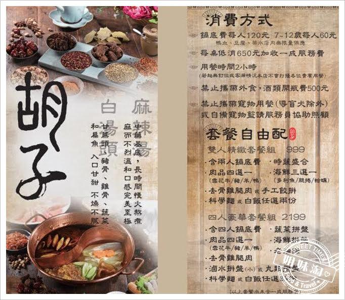 胡子麻辣鴛鴦火鍋菜單