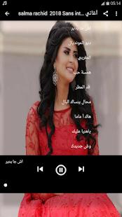 Salma Rachid سلمى رشيد تحميل Apk لعبة Android Music And