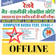 Railway NTPC Exam Practice Set Offline