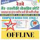 Railway NTPC Exam Practice Set Offline
