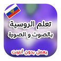 تعلم اللغة الروسية بدون انترنت icon