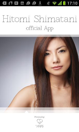 島谷ひとみ 公式アプリ