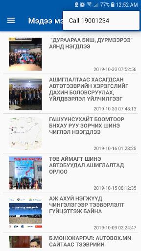 ATUT Auto teever screenshot 5