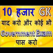 Gk in hindi & GK Tricks (RRB, IBPS, SSC SGL)