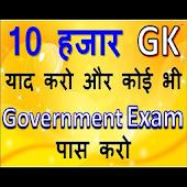 Gk In Hindi & GK Tricks (RRB, IBPS, SSC SGL) Android APK Download Free By Abhishek Maheshwari