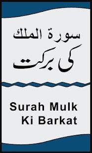 Surah Mulk Ki Barkat - náhled