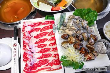 太將鍋日式涮涮鍋(三重三信店)