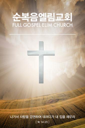 순복음엘림교회