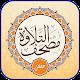Quran Recitation - Mus'haf Telawa – Hafs 'an 'Asim apk