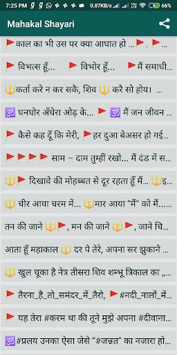 Mahakal Shayari screenshots 1