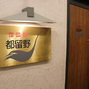 仙台で本当においしい牛たんを食べたいなら新料理・都留野(つるの)に行こう!