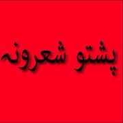 Pashto Mix Poetry