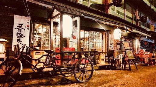 一番町日式居酒屋