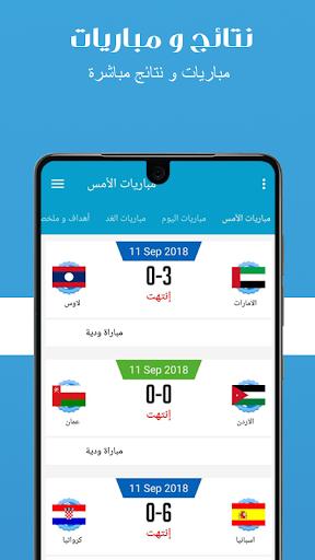 مباريات اليوم - أخبار الرياضة | Yalla-Shahid screenshot 3