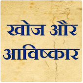 Discovery and Invention in Hindi