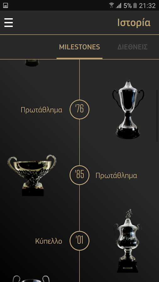 PAOK FC Official App - στιγμιότυπο οθόνης