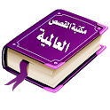 Arabic Stories Library in Arabic icon