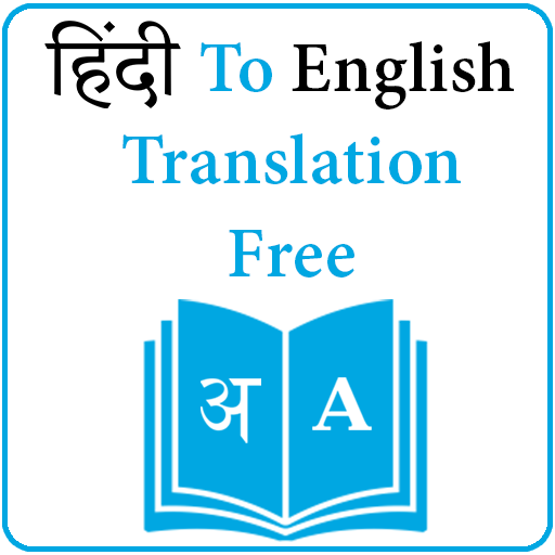 Hindi To English Translation Free Free Android APK Download Free By Vinvid Video