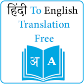 hindi to english translation free free