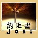 Portable Bible: 約 珥 書 Joel icon