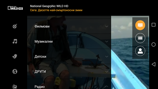 BulsatcomTV 1.3.3 screenshots 2