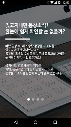 광주 석산고등학교 총동문회