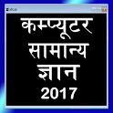 Computer Awareness Hindi icon